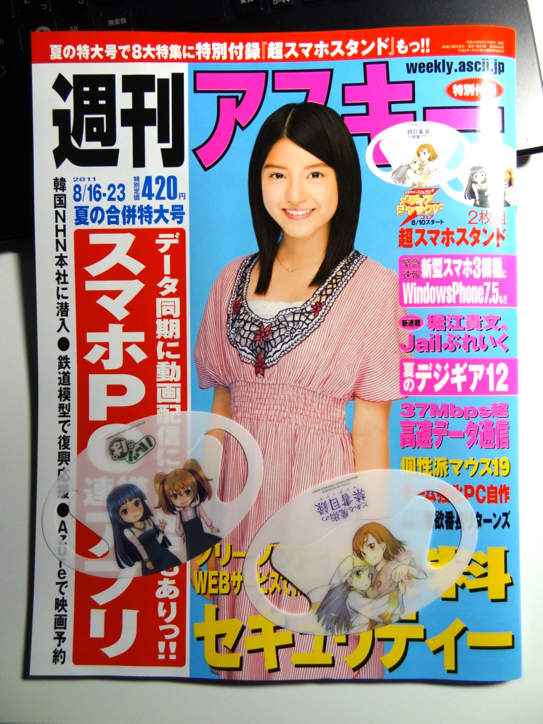 f:id:masato_s0125:20110802210739j:image:h500