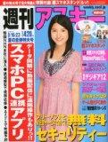 週刊アスキー 2011年 8/16・23合併号 [雑誌]