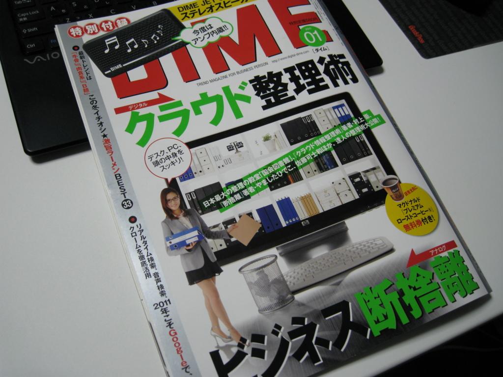 f:id:masato_s0125:20101222215131j:image:w500