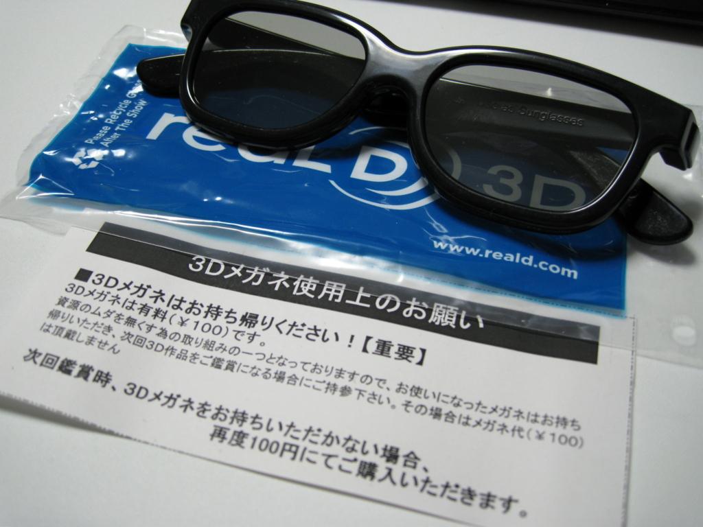 f:id:masato_s0125:20101217175220j:image:w500