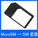 [送料¥210~] 変換アダプター:上海道場 【初段】 MicroSIM→SIMカード変換アダプタ(黒)[メ01]
