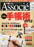 日経ビジネス Associe (アソシエ) 2011年 11/15号 [雑誌]